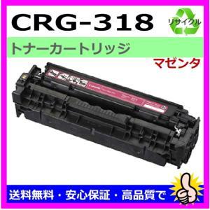 キャノン CRG-318 M マゼンダ リサイクルトナー カ...