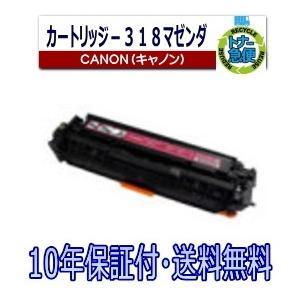 CRG-318 M マゼンダ キャノン リサイクルトナー カ...