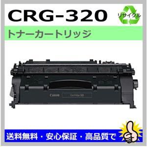 キャノン CRG-320 リサイクルトナー カートリッジ32...