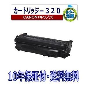 CRG-320 キャノン リサイクルトナー カートリッジ32...