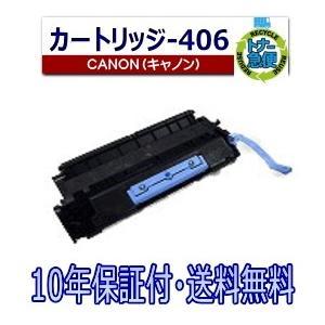 CRG-406 キャノン リサイクルトナー カートリッジ406 ミニコピアDPC960/990 対応...
