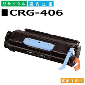 CRG-406 カートリッジ406 ミニコピアDPC960/990 対応 キャノン リサイクルトナー...