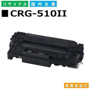 CRG-510II 大容量 カートリッジ510II LBP3...
