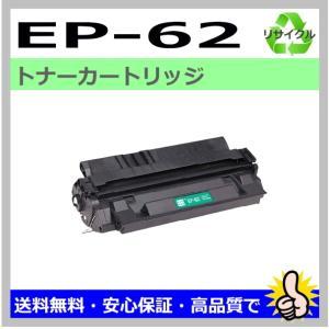 キャノン EP-62 リサイクルトナー LBP840/850 他対応...
