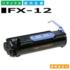 FX-12 CANOFAX L1000 対応 キャノン リサ...
