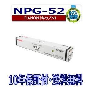 NPG-52 M マゼンダ キャノン リサイクルトナー iR...