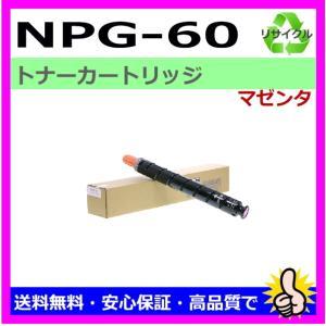 キャノン NPG-60 M マゼンダ リサイクルトナー im...