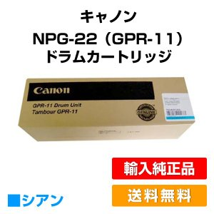 NPG22 ドラムユニット キャノン iRC3200 iRC2620 青 輸入純正 toner-sanko