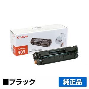 カートリッジ303 トナー キャノン LBP 2900 3000 CANON 純正