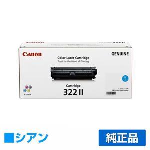 カートリッジ322II トナー キャノン LBP 9100C 9500C 青 純正