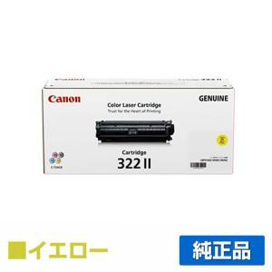 カートリッジ 322II トナー 純正 人気トナーです。■キャノン トナーカートリッジ322II(黄...