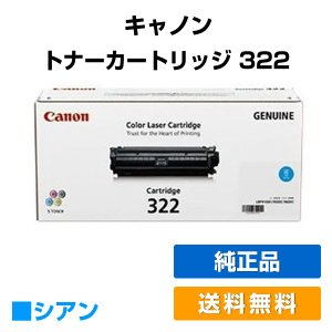 カートリッジ322 トナー キャノン LBP 9100C 9500C 青 純正