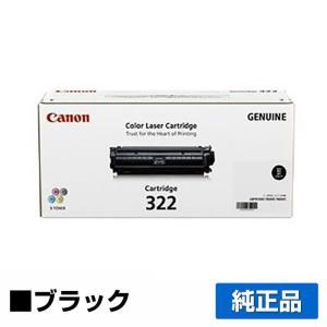 カートリッジ322 トナー キャノン LBP 9100C 9500C 黒 純正
