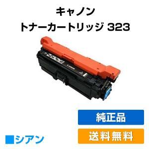 カートリッジ323 トナー キャノン LBP 7700C 青 シアン 純正