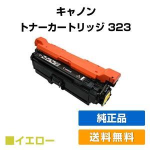 カートリッジ 323 トナー 純正 人気トナーです。■キャノン トナーカートリッジ323(黄色・イエ...