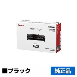 カートリッジ420 トナー キャノン DPC995 純正...