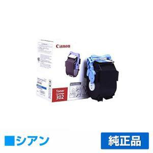 カートリッジ502 トナー キャノン LBP 5900 5600 青 純正 toner-sanko