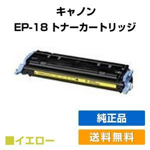 カートリッジ EP86 トナー 純正 人気トナーです。■キャノン トナーカートリッジEP86/EP-...
