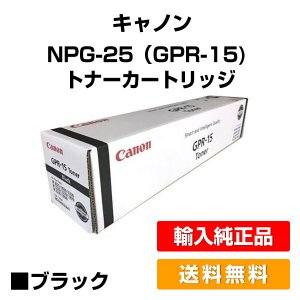 NPG25トナー キャノン iR 2230 2270 287...