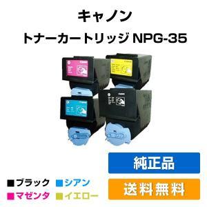 NPG35 トナー 純正 人気トナーです。■キャノン トナーカートリッジGPR23/GPR-23(黒...