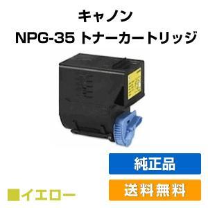 NPG35 トナー 純正 人気トナーです。■キャノン GPR23/GPR-23(NPG35/NPG-...