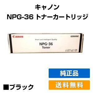 NPG36 トナー キャノン IR 8730 8720 8710 純正