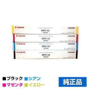 NPG52トナー キャノン iR-ADV C2020 C20...