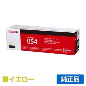 ■キャノン トナーカートリッジ 054 / CRG-054(黄色・イエロー):純正品 ●対応機種:L...