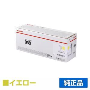■キャノン トナーカートリッジ 059 / CRG-059(黄色・イエロー):純正品 ●対応機種:L...