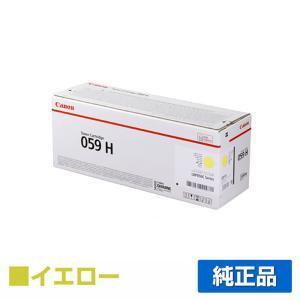 ■キャノン トナーカートリッジ 059H / CRG-059H(黄色・イエロー):純正品 ●対応機種...