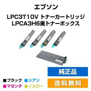 LPC3T10V トナー エプソン 環境推進 LPM6000 LPS6000 4色 +廃トナーボックス 純正
