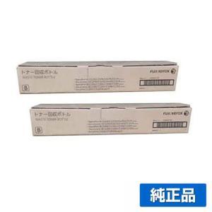 CWAA0729 トナー回収ボトル ゼロックス DocuCentreIV 2本 純正|toner-sanko
