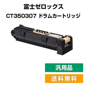 CT350307 ドラム ゼロックス DocuPrint 405 505 ドラム 汎用|toner-sanko