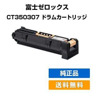 CT350307 ドラム ゼロックス DocuPrint 405 505 ドラム 純正|toner-sanko