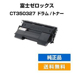 CT350327 トナー ゼロックス DocuPrint 350JM トナー XEROX 純正|toner-sanko
