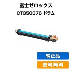 CT350376 ドラム ゼロックス DocuPrint C3250 C3140 C3540 純正|toner-sanko