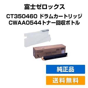 CT350460 ドラム ゼロックス DocuPrint C5450 CWAA0544 トナー回収ボトル 純正|toner-sanko