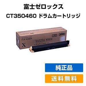 CT350460 ドラム ゼロックス DocuPrint C5450 黒 ブラック 純正|toner-sanko