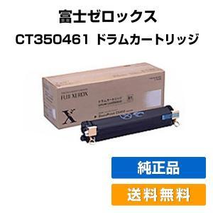 CT350461 ドラム ゼロックス DocuPrint C5450 CMY カラー 純正|toner-sanko