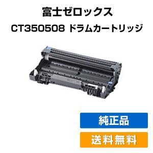 CT350508 ドラム ゼロックス DocuPrint 2000 ドラム XEROX 純正 toner-sanko