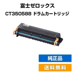 CT350588 ドラムトナー ゼロックス DocuPrint 2055 小容量 純正|toner-sanko