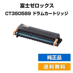 CT350589 ドラムトナー ゼロックス DocuPrint 2055 中容量 純正|toner-sanko