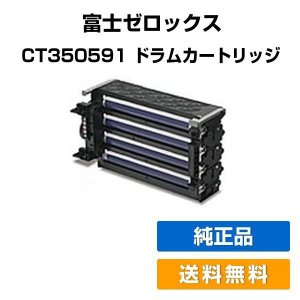 CT350591 ドラム ゼロックス DocuPrint C1100 C2110 ドラム 純正|toner-sanko