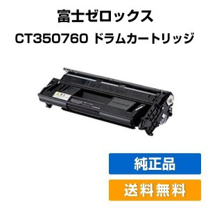 CT350760 ドラムトナー ゼロックス DocuPrint 4050 大容量 純正|toner-sanko
