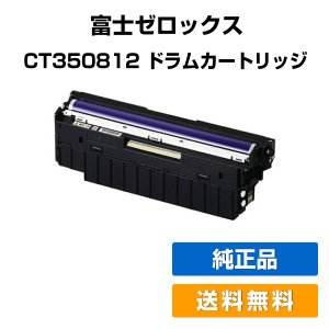 CT350812 ドラム ゼロックス DocuPrint C2450 C3450d 黒 純正 toner-sanko