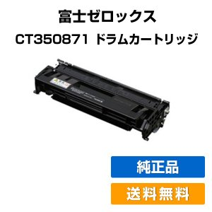 CT350871 ドラムトナー ゼロックス DocuPrint 3000 トナー 純正|toner-sanko