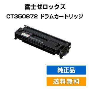 CT350872 ドラムトナー ゼロックス DocuPrint 3000 大容量 純正|toner-sanko