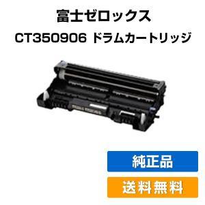 CT350906 ドラム ゼロックス DocuPrint P300d ドラム 純正|toner-sanko