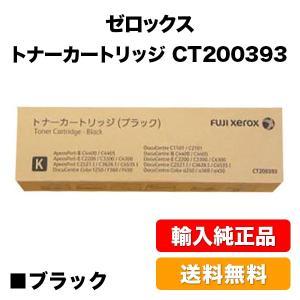 CT200393 トナー ゼロックス DocuCentreII C2200 C3300 黒 輸入純正|toner-sanko