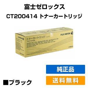 CT200414 CT200413 トナー ゼロックス DC2000 3000 4000 純正